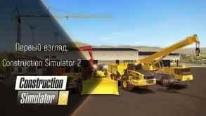 Скачать Construction Simulator 2 - US Pocket Edition торрентом
