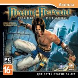Обложка Prince of Persia The Sands of Time
