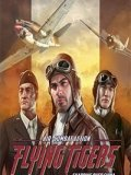 Обложка Flying Tigers: Shadows Over China