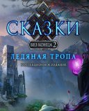 Обложка Endless Fables 2: Frozen Path